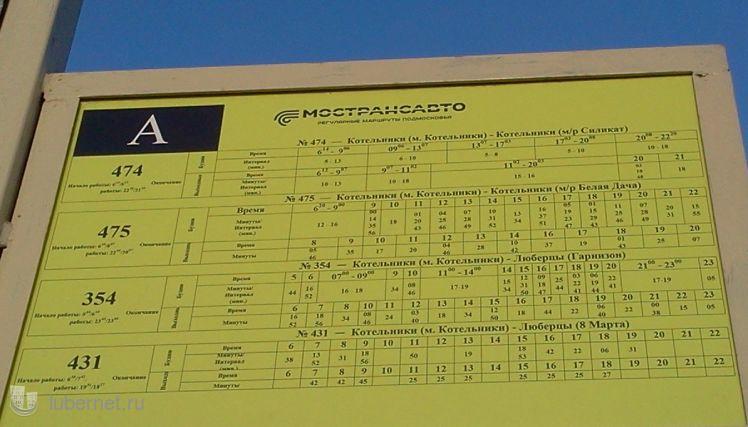 Фотография: Расписание автобусов от ст. м. Котельники, пользователя: artёmka
