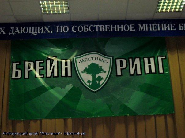 """Фотография: x_618d3ada.jpg, пользователя: Люберецкий штаб """"Местные"""""""