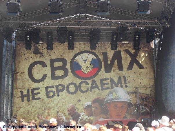 """Фотография: x_2e0fbaac.jpg, пользователя: Люберецкий штаб """"Местные"""""""