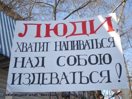 """Фотография: DSC01796.JPG, пользователя: Люберецкий штаб """"Местные"""""""