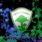 """Фотография: 11788.jpg, пользователя: Люберецкий штаб """"Местные"""""""