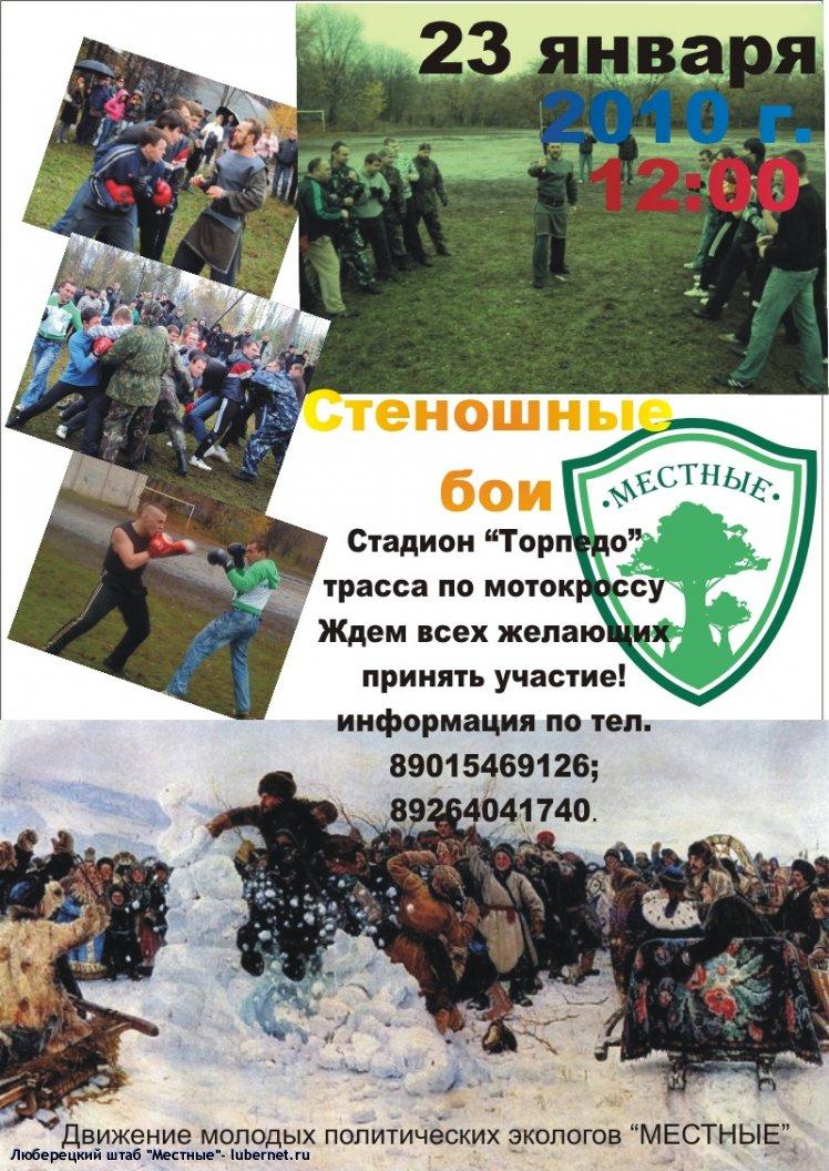 """Фотография: афиша 2 печать.jpg, пользователя: Люберецкий штаб """"Местные"""""""