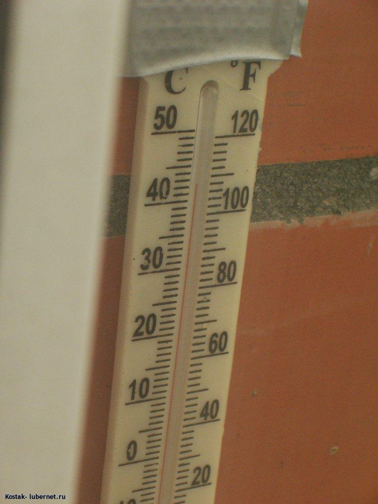Фотография: Температура за окном., пользователя: Kostak