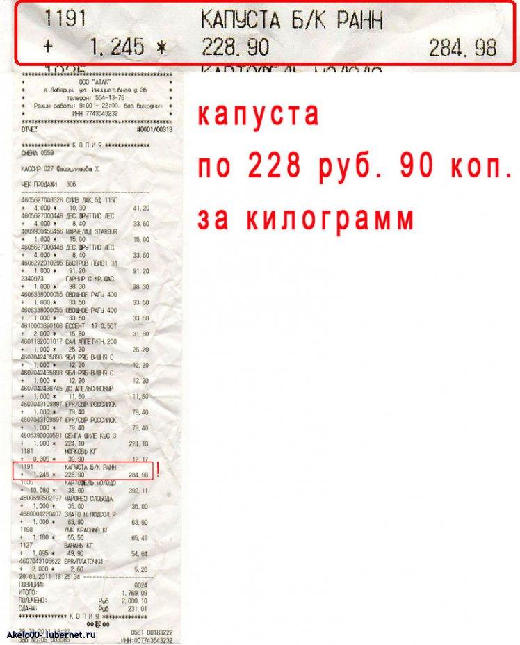 Фотография: чек 2.jpg, пользователя: Akelo00