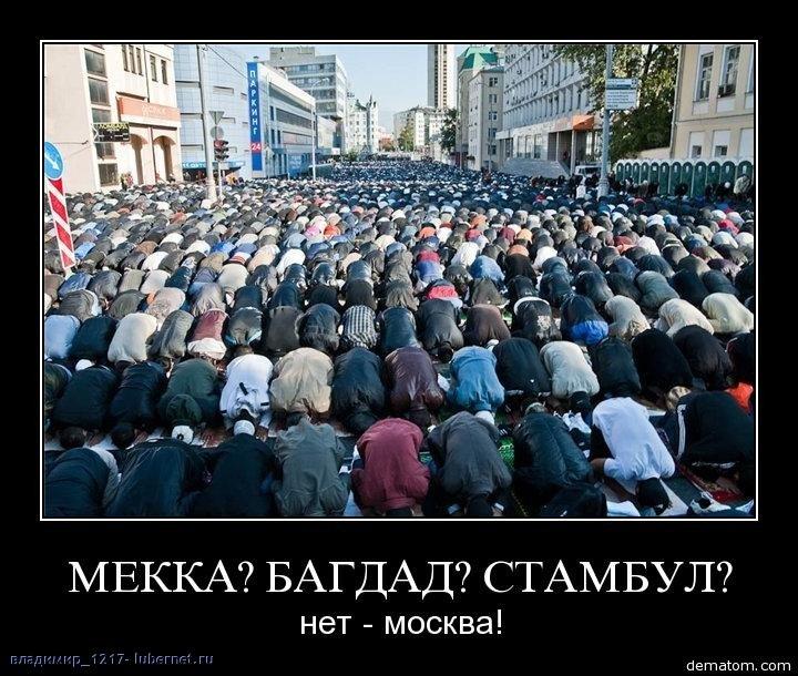 Фотография: 75026-mekka_bagdad_stambul_net_moskva.jpg, пользователя: владимир_1217