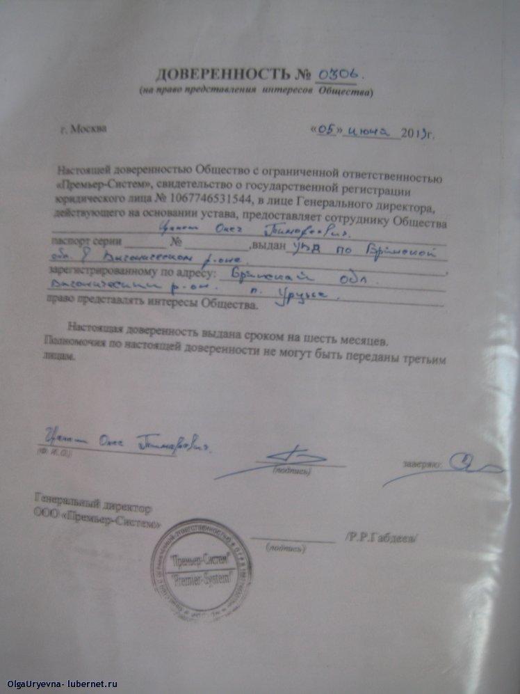 Фотография: документ.jpg, пользователя: OlgaUryevna