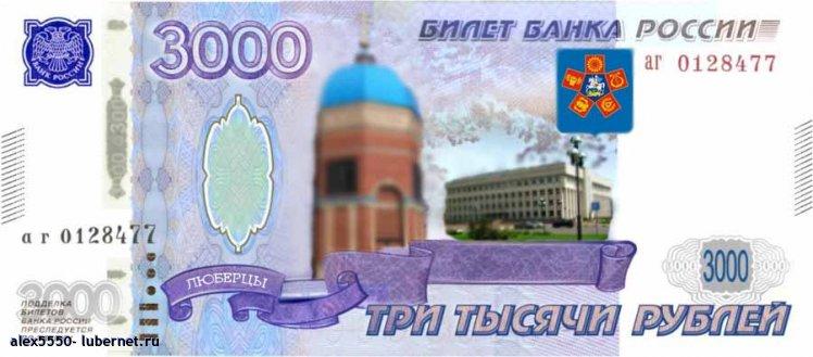 Фотография: 3000 рублей Люберцы.jpg, пользователя: alex5550