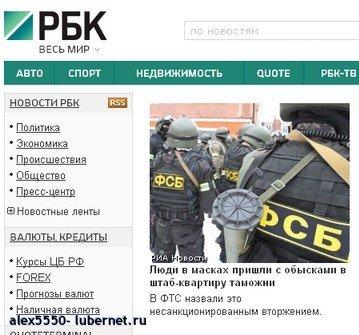 Фотография: ФСБ обыскивает таможенников (гранатомет)_sm.jpg, пользователя: alex5550