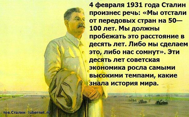 Фотография: Сталин.jpg, пользователя: тов.Сталин