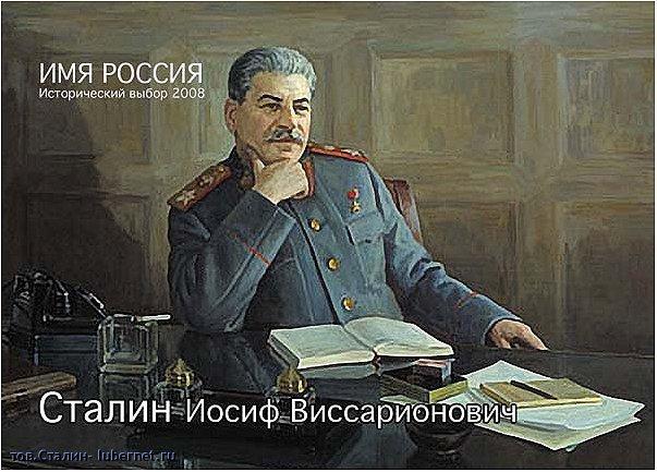 Фотография: x_527b510c.jpg, пользователя: тов.Сталин
