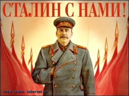 Фотография: x_ee64b872.jpg, пользователя: тов.Сталин