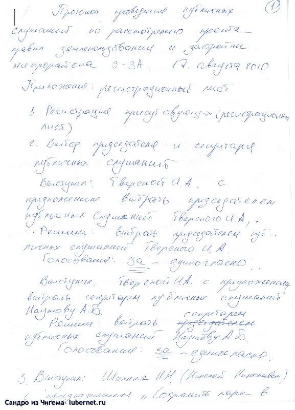 Фотография: протокол публ.слуш.по парку от 17.08.2010 - лист 1.jpg, пользователя: В@cильичЪ