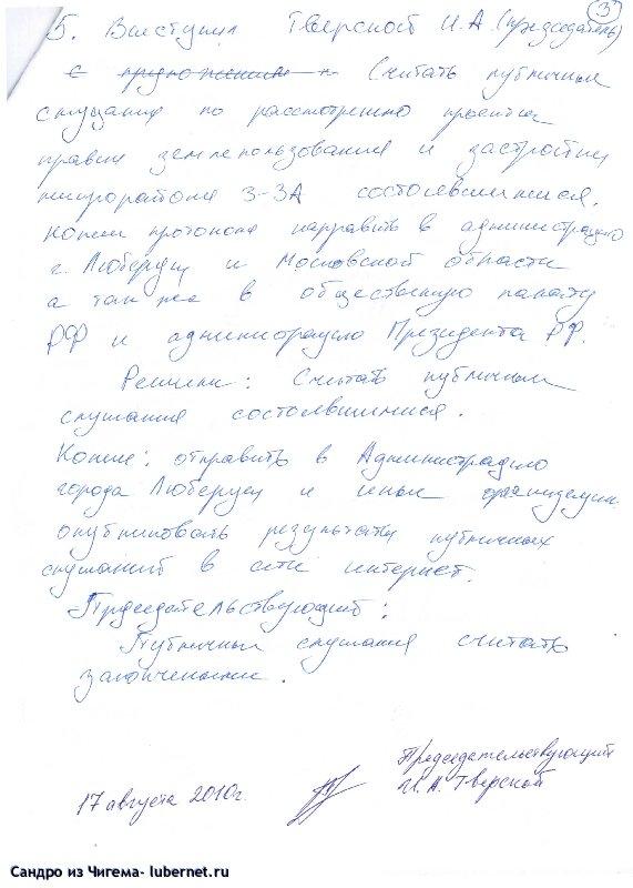 Фотография: публ.слуш.по парку от 17.08.2010 - лист 3.jpg, пользователя: В@сильичЪ
