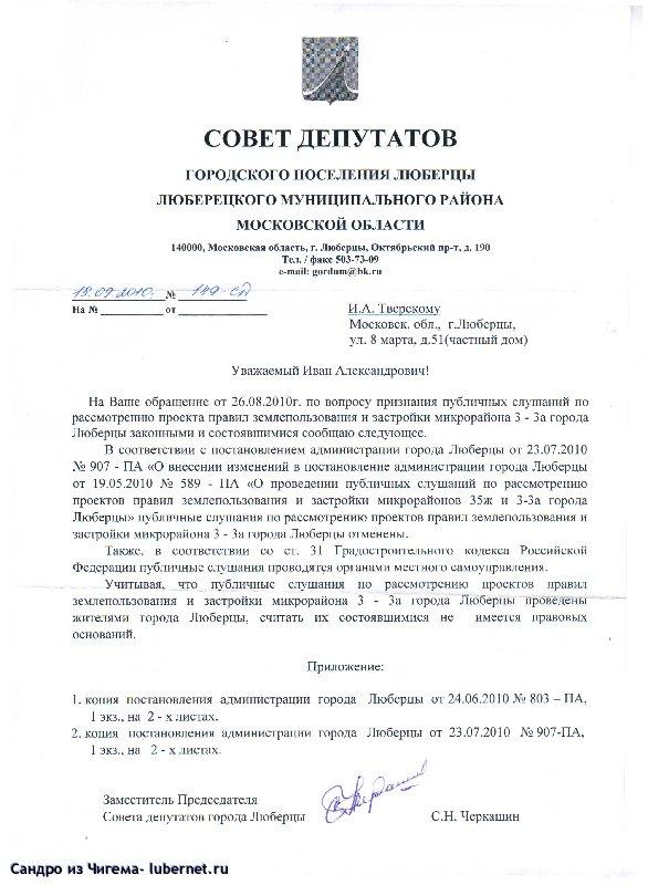 Фотография: ответ от Совета депутатов г.Люберцы по публ. слушаниям парку_000.jpg, пользователя: В@cильичЪ