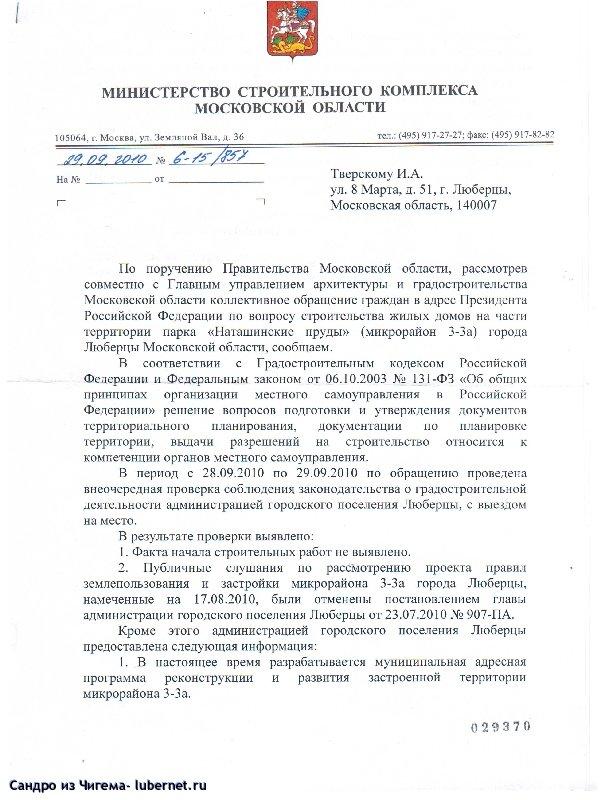 Фотография: ответ минмособлстроя по публ слушаниям -1.jpg, пользователя: Иван Васильевич