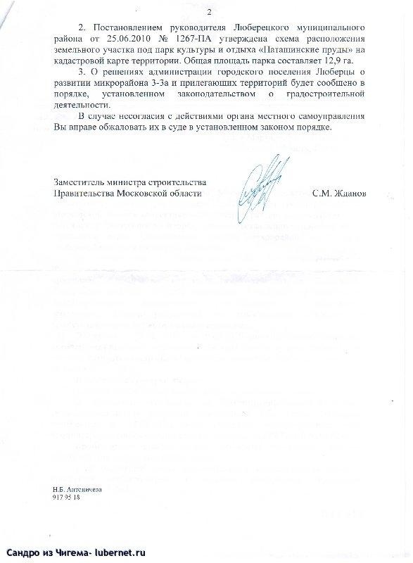 Фотография: ответ минмособлстроя -2.jpg, пользователя: Сандро из Чигема