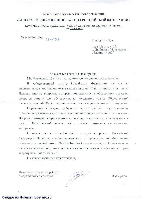 Фотография: ответ по парку от общественной палаты_000 (1).jpg, пользователя: В@сильичЪ