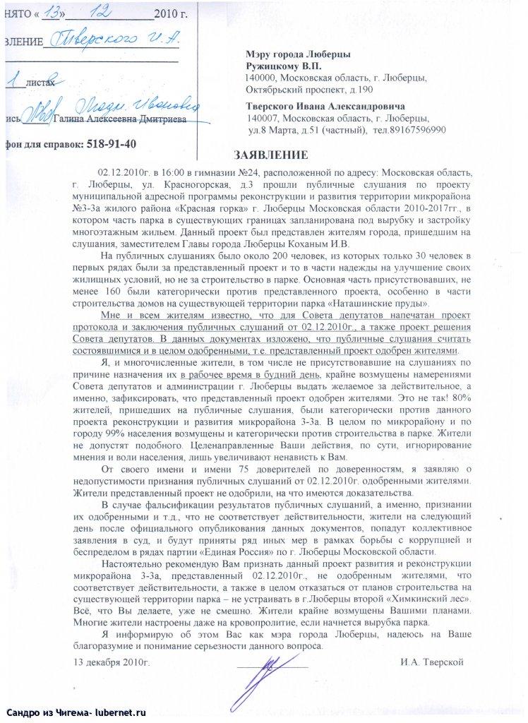 Фотография: заявление в адм. по парку от 13.12.10.jpg, пользователя: В@cильичЪ