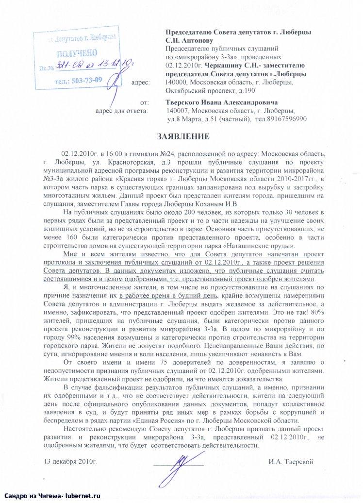 Фотография: заявление по парку Сов.деп. от13.12.10г.jpg, пользователя: Сандро из Чигема