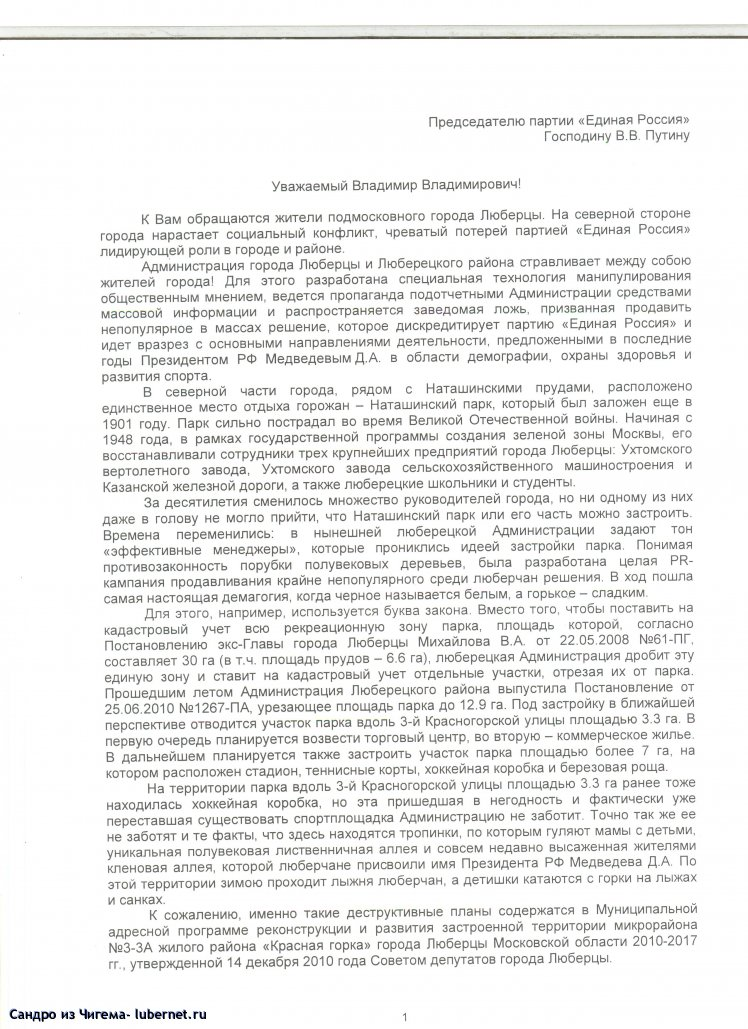 Фотография: Письмо о застройке парка Наташинские пруды  Путину стр.1.jpg, пользователя: В@cильичЪ