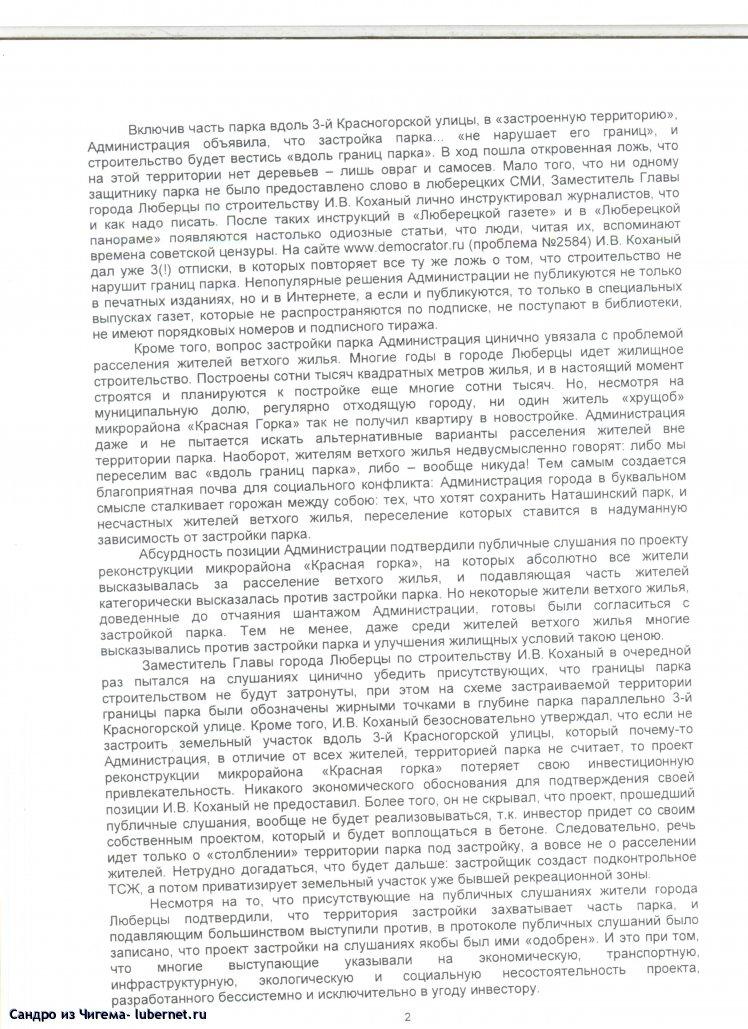 Фотография: Письмо Путину о застройке парка Наташинские пруды стр.2 .jpg, пользователя: В@cильичЪ