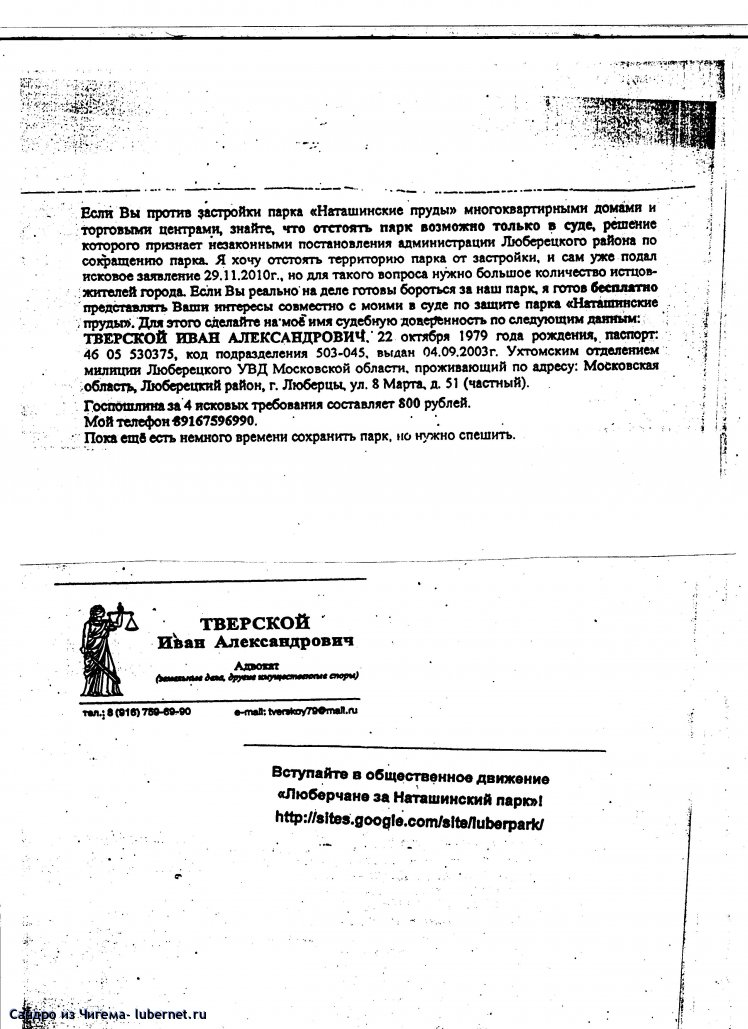 Фотография: Объявление о бесплатной защите интересов защитникам парка Наташинские пруды  .jpg, пользователя: В@cильичЪ