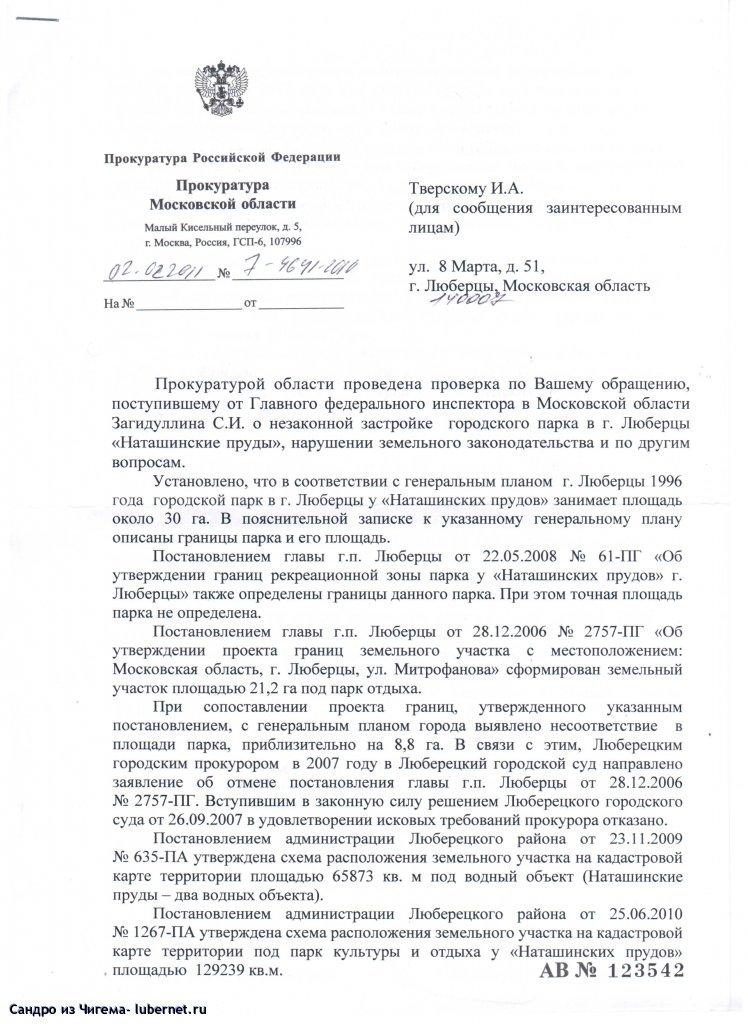 Фотография: ПАРК ответ из областной прокуратуры февраль 2011_000 (1).jpg, пользователя: В@cильичЪ