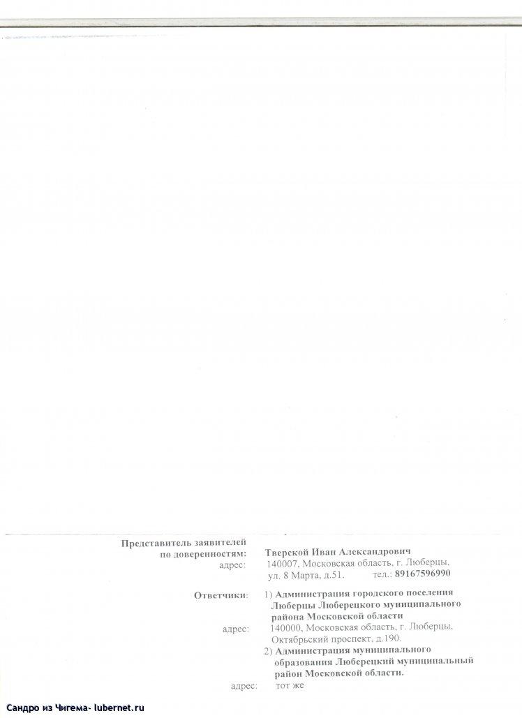 Фотография: Исковое заявление стр.2(фрагмент).jpg, пользователя: В@cильичЪ