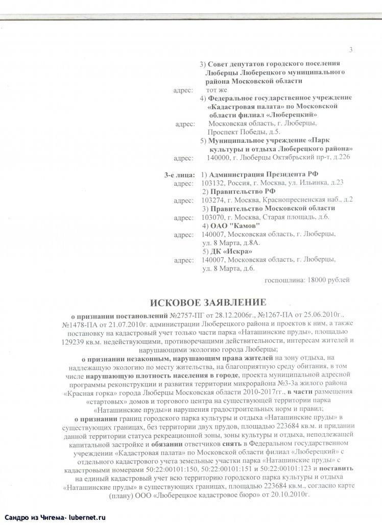 Фотография: Исковое заявление стр.3.jpg, пользователя: Сандро из Чигема