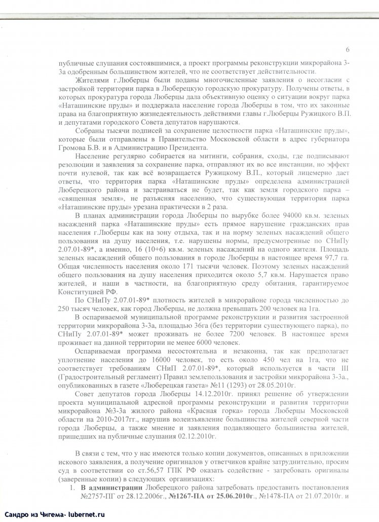 Фотография: Исковое заявление стр6.jpg, пользователя: Сандро из Чигема