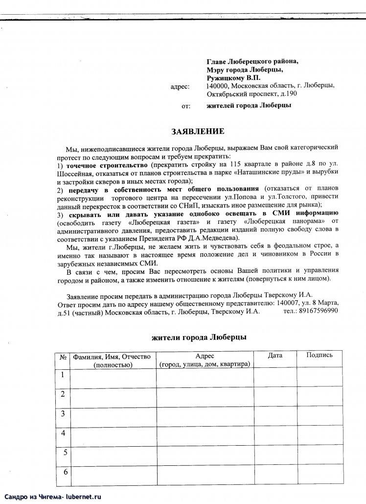 Фотография: заявление Ружицкому В.П. от 20.02.2011г.jpg, пользователя: В@cильичЪ