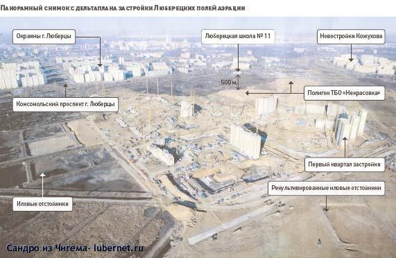 Фотография: панорамный снимок Люберецких полей с дельтаплана 2009г.jpg, пользователя: В@сильичЪ