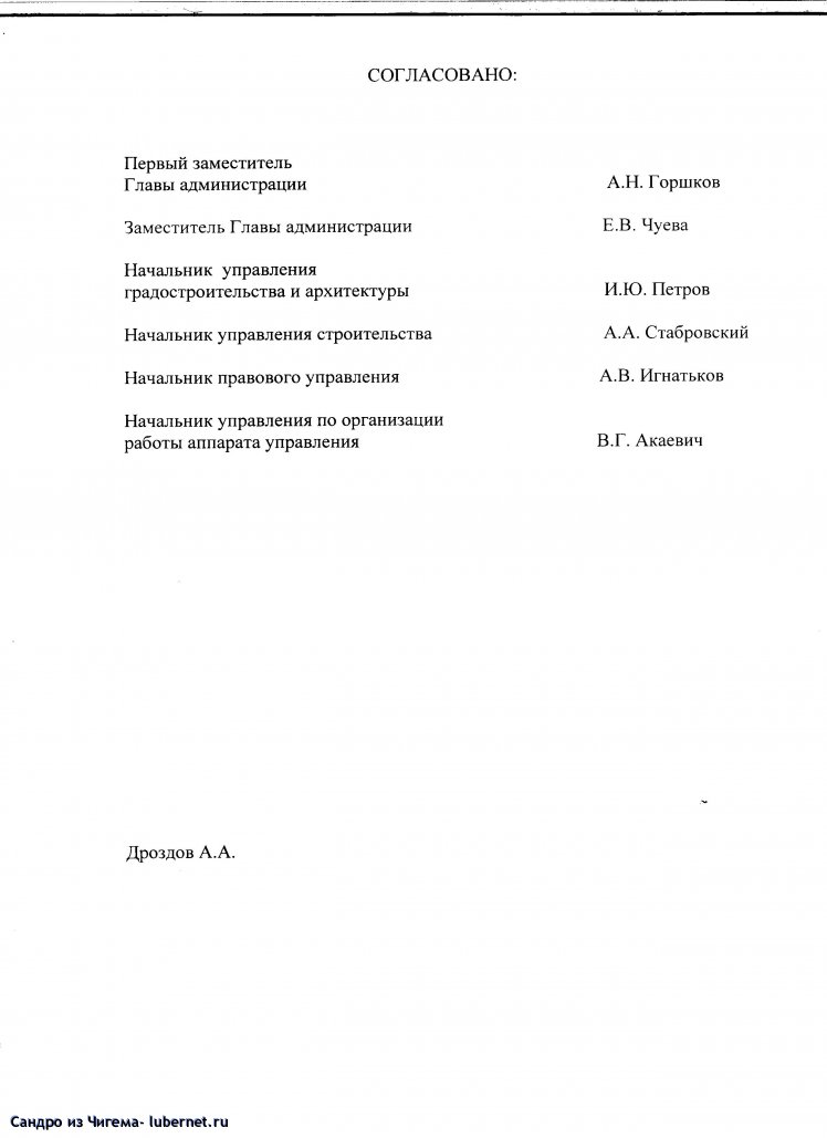 Фотография: Постановление №136ПА о публичных слушаниях по микрорайону 3-3А стр3.jpg, пользователя: Иван Васильевич