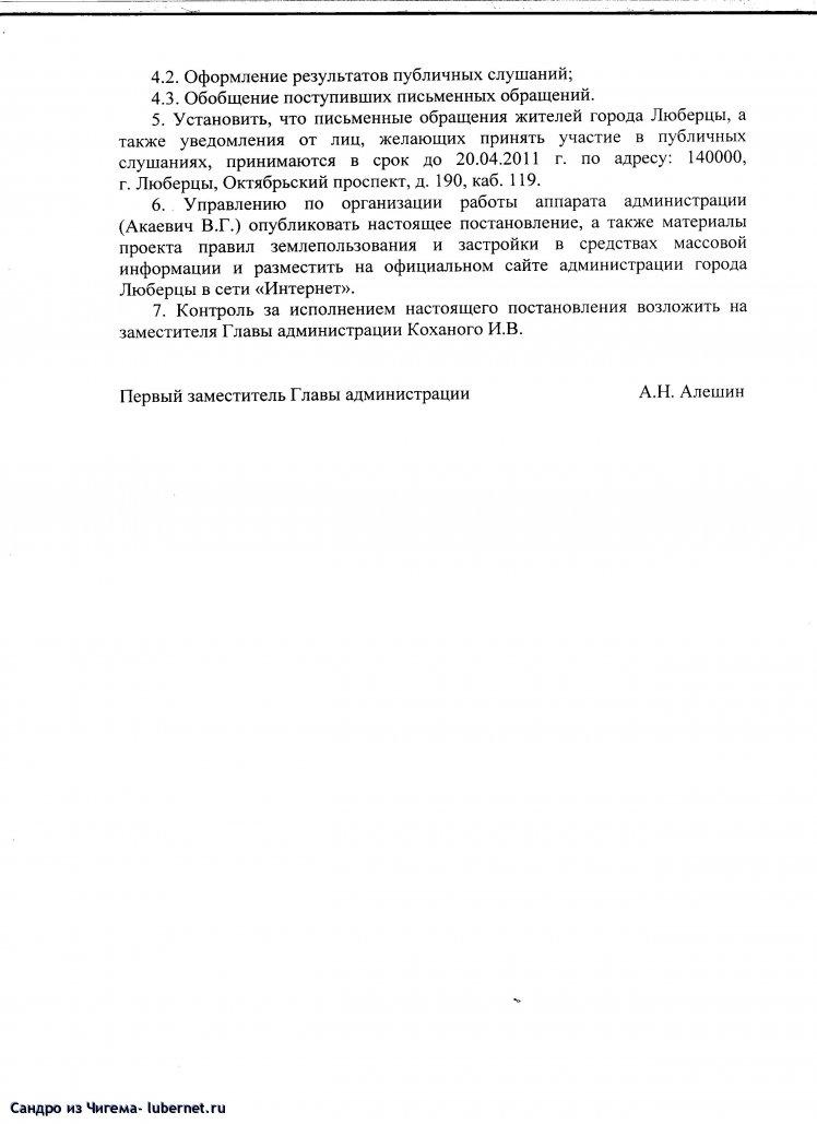 Фотография: Постановление №136ПА о публичных слушаниях по микрорайону 3-3А стр2.jpg, пользователя: В@сильичЪ