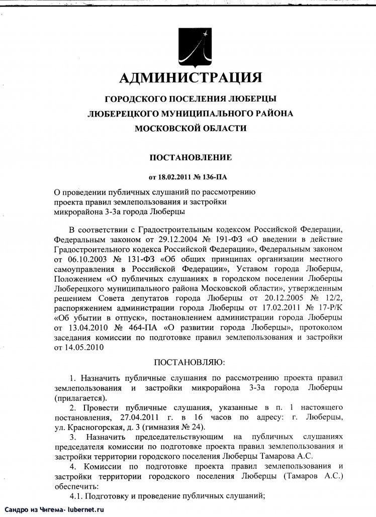 Фотография: Постановление №136ПА о публичных слушаниях по микрорайону 3-3А.jpg, пользователя: В@cильичЪ