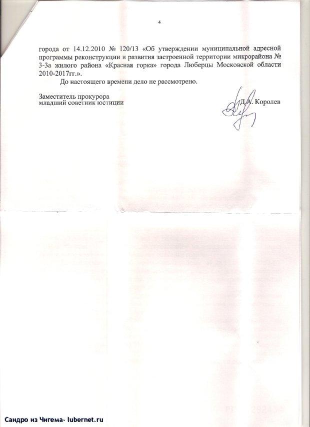 Фотография: ответ прокуратуры по парку Наташинские пруды системе Демократор стр.4.png, пользователя: В@cильичЪ
