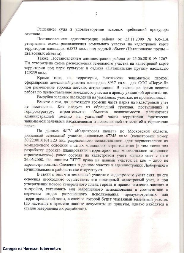 Фотография: ответ прокуратуры по парку Наташинские пруды системе Демократор стр.2.png, пользователя: В@cильичЪ