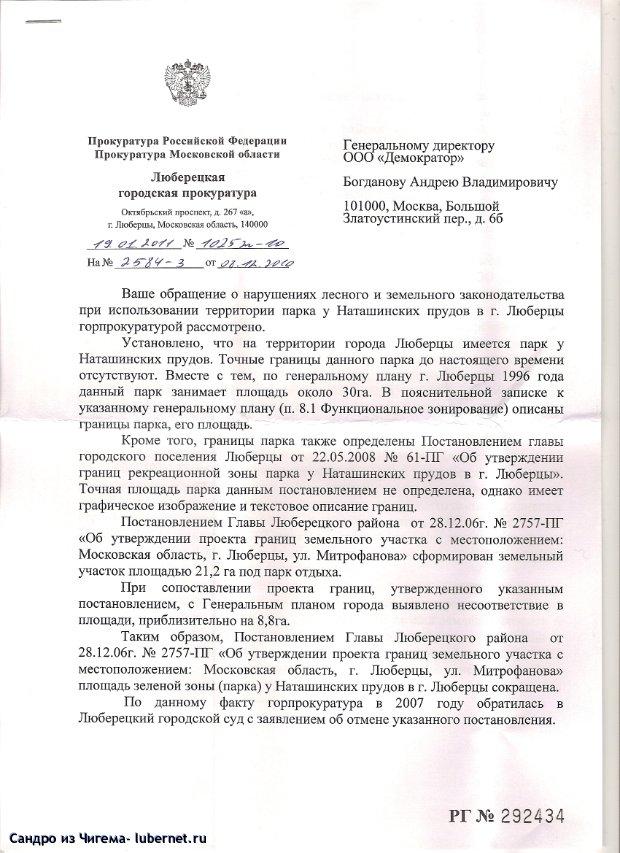Фотография: ответ прокуратуры по парку Наташинские пруды системе Демократор стр.1.png, пользователя: В@cильичЪ