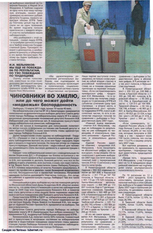 Фотография: статья об особенностях выборов депутата по участку №8 в Люберцах.jpg, пользователя: В@cильичЪ