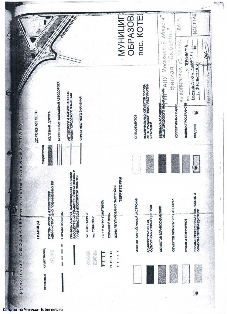 Фотография: парк генплан Люберец 1996г стр 3.jpg, пользователя: Иван Васильевич