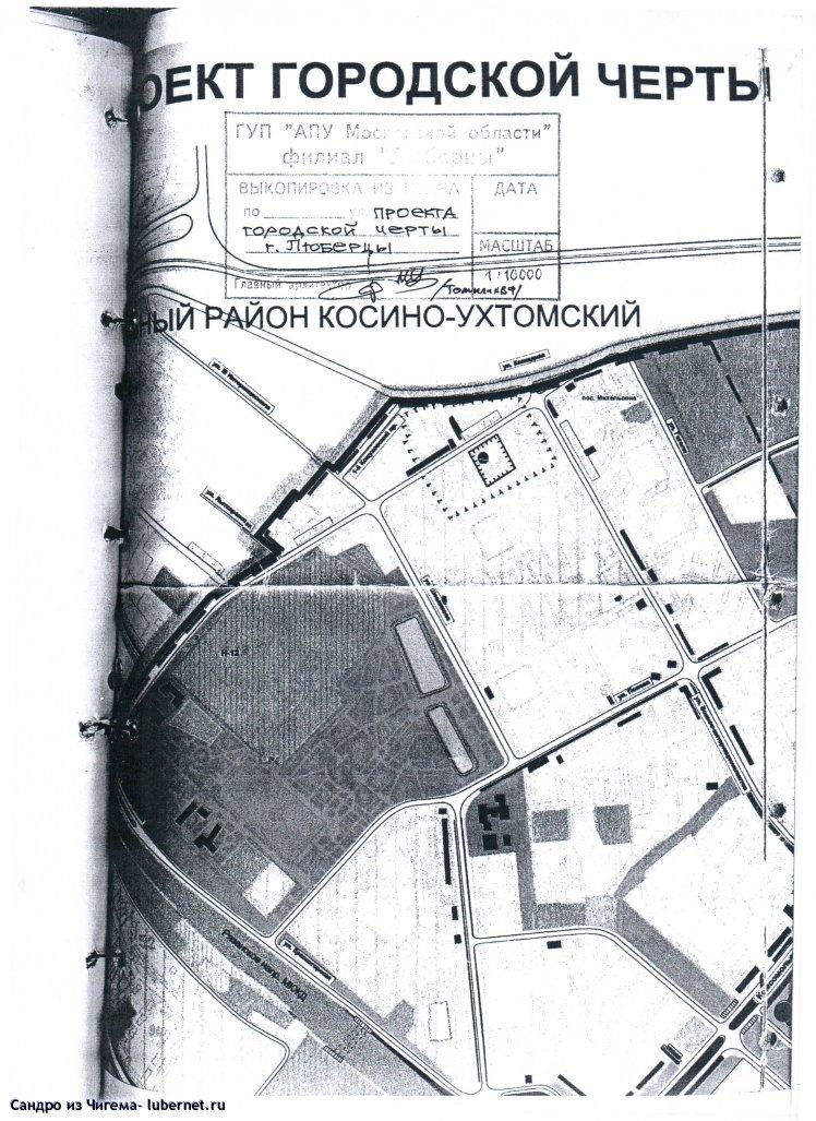 Фотография: парк генплан Люберец 1996 стр-1.jpg, пользователя: В@cильичЪ