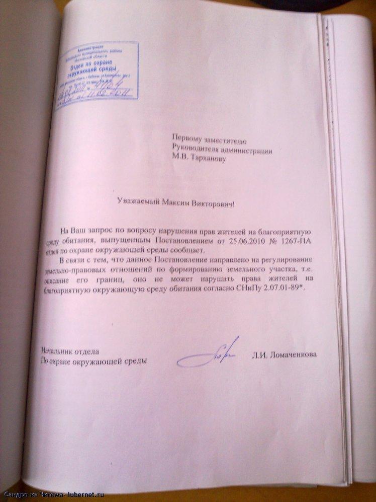 Фотография: отписка из Люберецкой администрации (из отдела охраны окружающей среды) .jpg, пользователя: Иван Васильевич