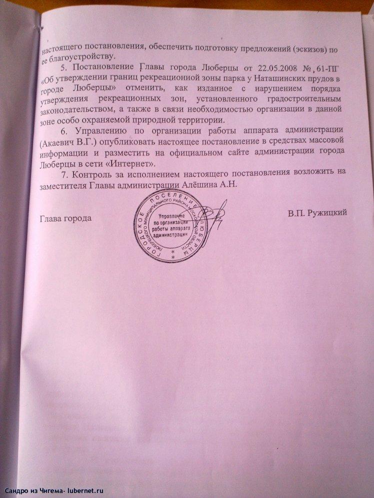Фотография: Постановление Ружицкого №1699ПА от 29.12.10г. стр.2.jpg, пользователя: В@cильичЪ
