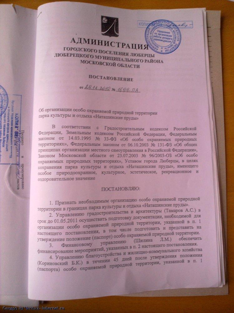 Фотография: Постановление Ружицкого №1699ПА от 29.12.10г. стр.1.jpg, пользователя: Сандро из Чигема