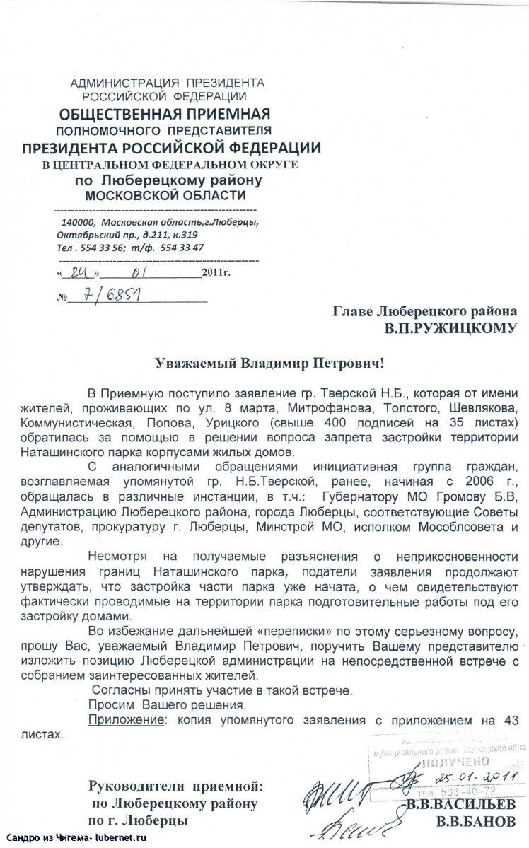 Фотография: письмо руководителя Приемной президента Ружицкому по Наташинскому парку.jpg, пользователя: В@сильичЪ