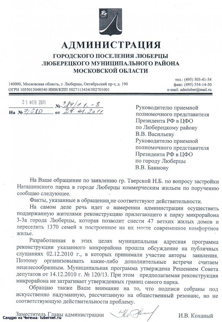 Фотография: отписка Коханого руководителю Приемной президента по Наташинскому парку.jpg, пользователя: В@cильичЪ