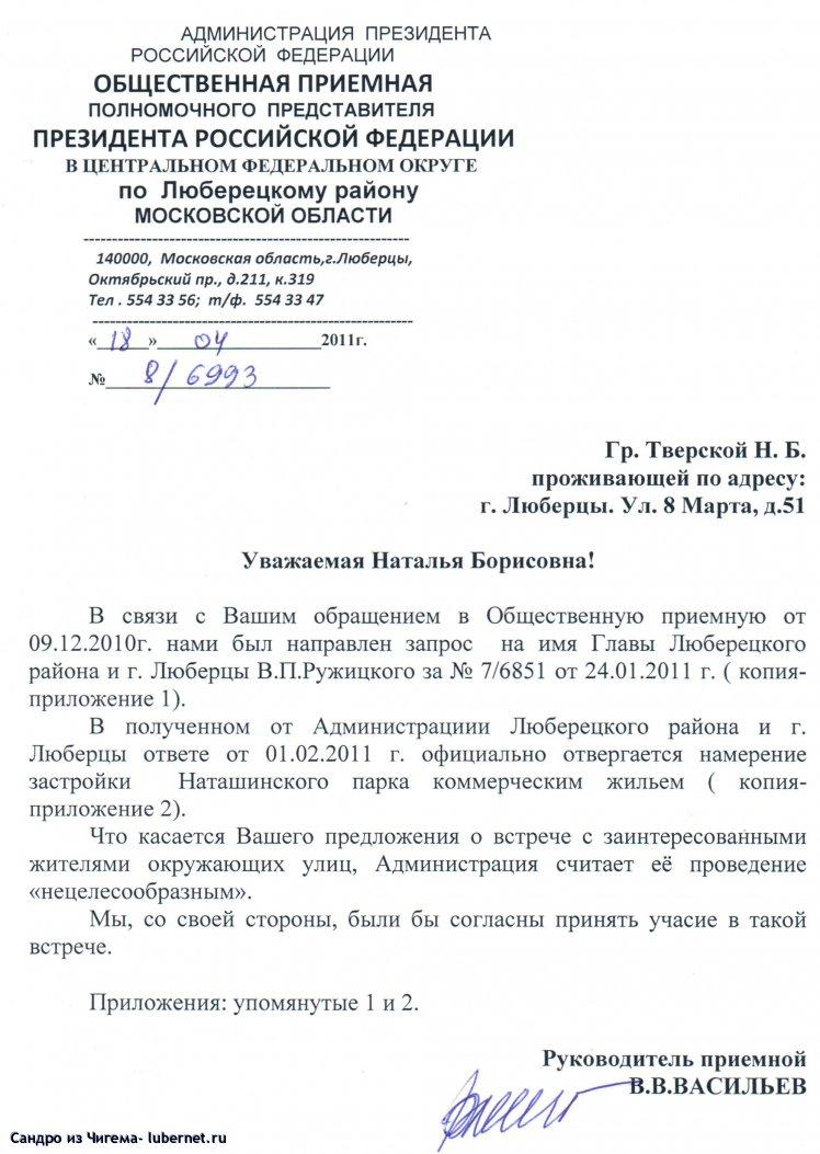 Фотография: ответ от руководителя приемной президента по Наташинскму парку.jpg, пользователя: В@cильичЪ