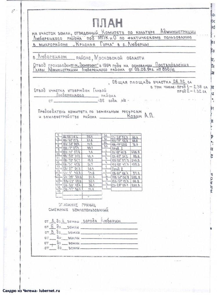 Фотография: Постановление главы администрации Люберец Козлова 1994г. о Наташинском парке - приложение-  план  парка.jpg, пользователя: Сандро из Чигема