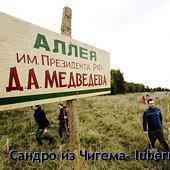Фотография: Аллея им. президента Межведева.jpg, пользователя: В@cильичЪ