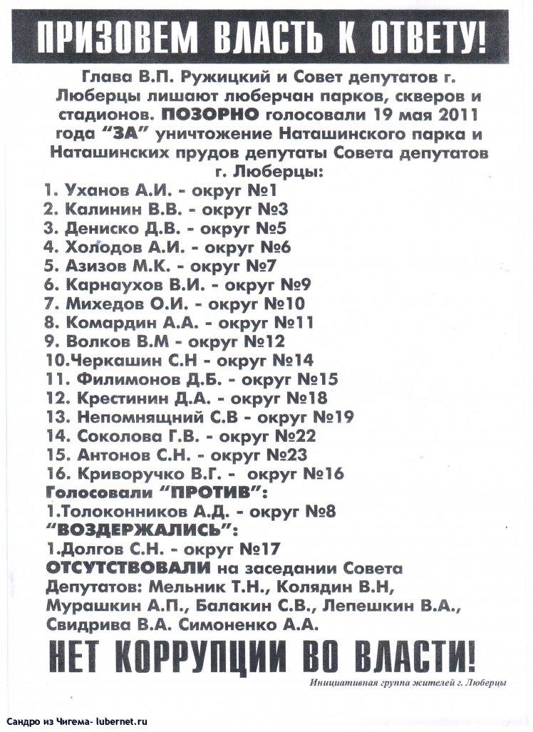 Фотография: итоги голосования депутатов по парку (29.05.2011г. к митингу).jpg, пользователя: Сандро из Чигема